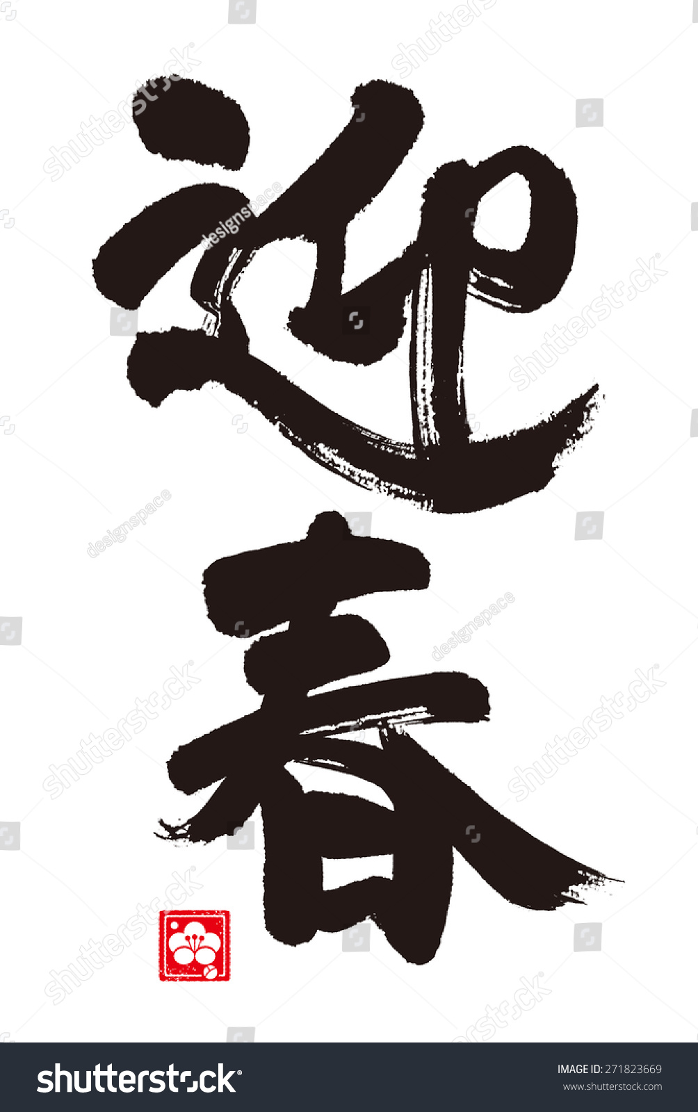 Calligraphy New Years Greeting Chinese Character Stock Illustration