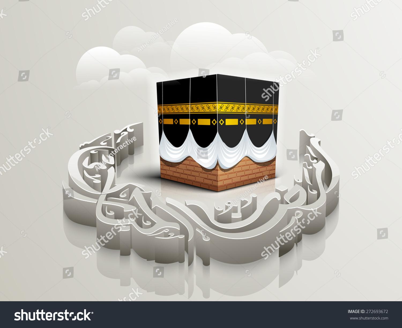 3d Arabic Calligraphy Text Ramazanulmubarak Happy Stock