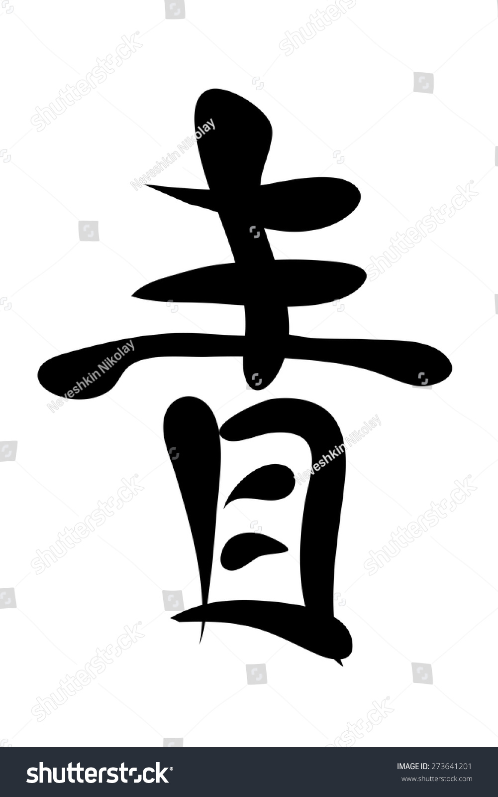 Japanese Characters Translation Blue Vector Illustration Stock