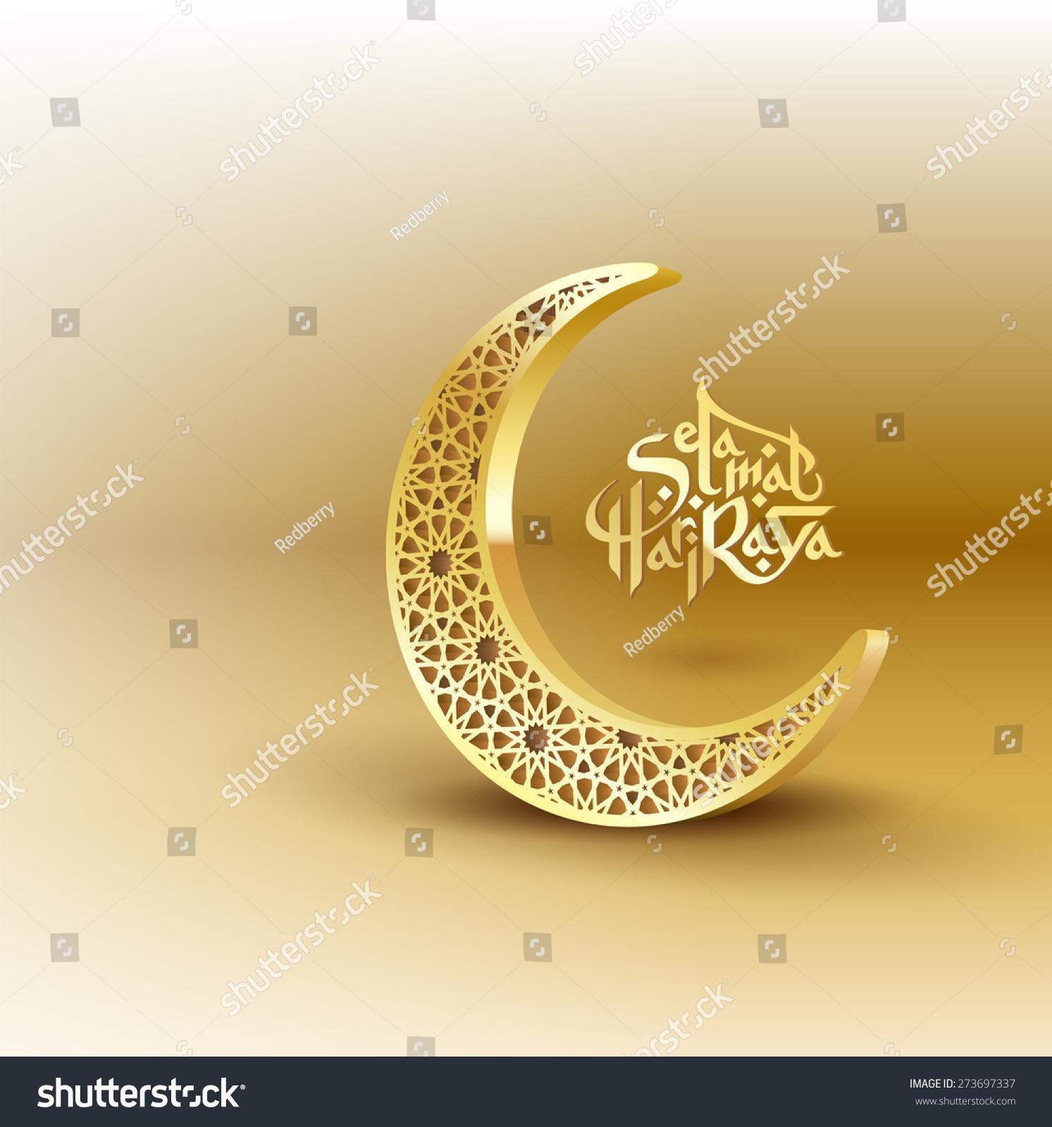 Ramadan Greetings Background Salam Hari Raya Stock Vector Royalty