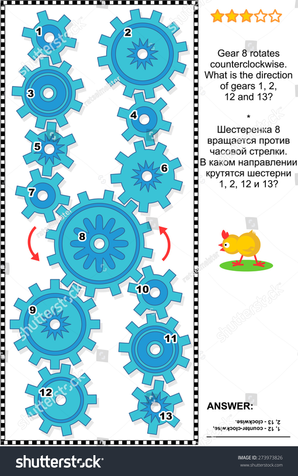 Visual Mechanics Math Puzzle Rotating Clockwise Stock Illustration ...