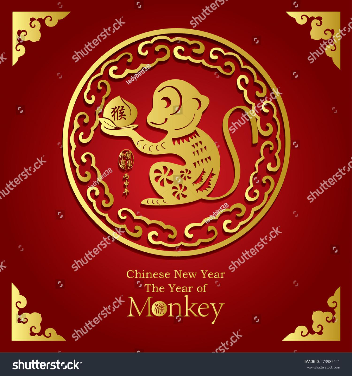 Chinese Zodiac Monkey Translation Small Text Stock Vector ...