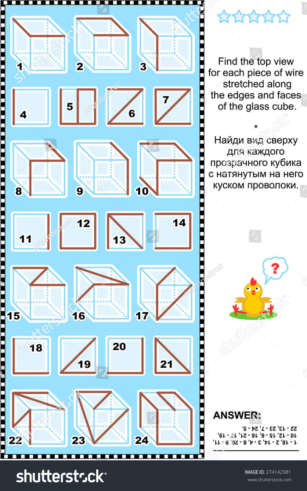Visual Math Puzzle Find Top View Stock Illustration 274142981 ...
