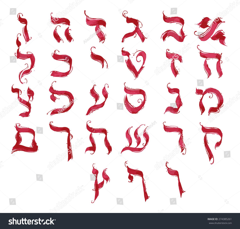 Hebrew alphabet lettering calligraphy vector stock