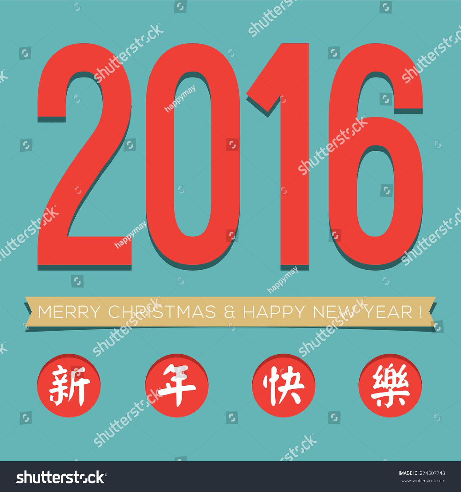 Xin nian kuai le greetings image collections greeting card examples 2016 greeting card traditional chinese alphabets stock vector 2016 greeting card with traditional chinese alphabets xin kristyandbryce Choice Image
