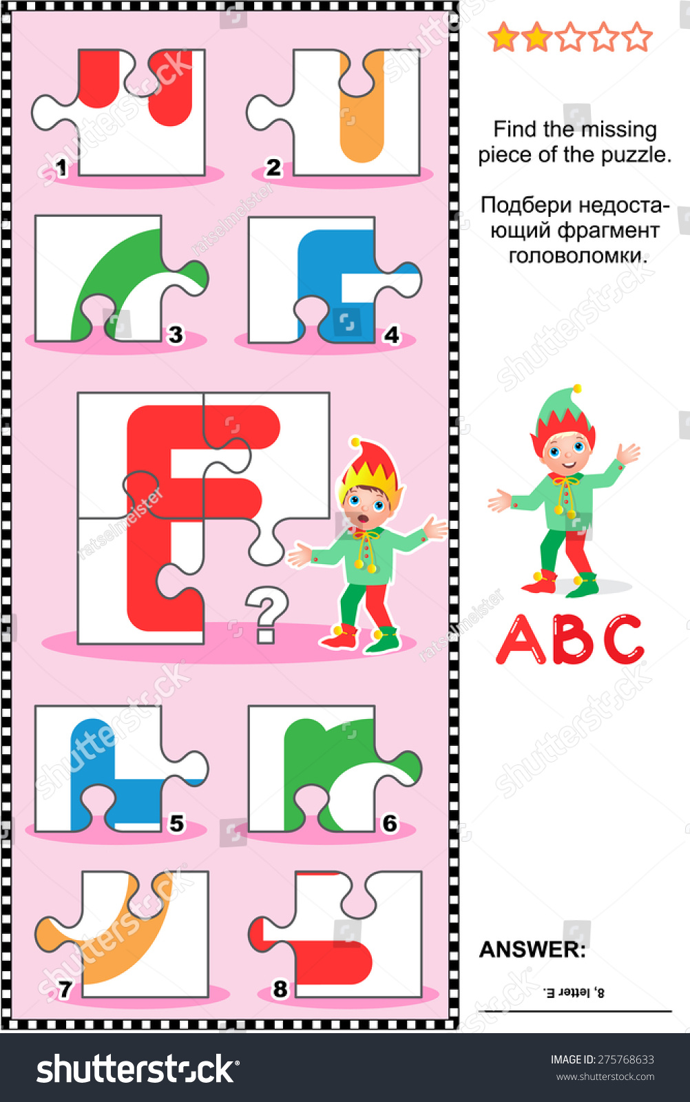 Visual Educational Puzzle Learn Fun Letters Stock Illustration ...