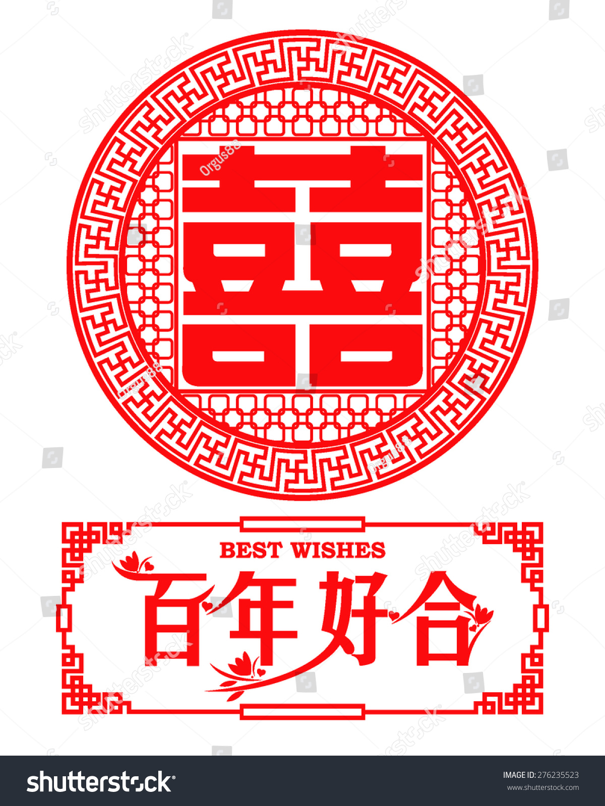 Royalty Free Chinese Symbol Of Double Happiness And 276235523