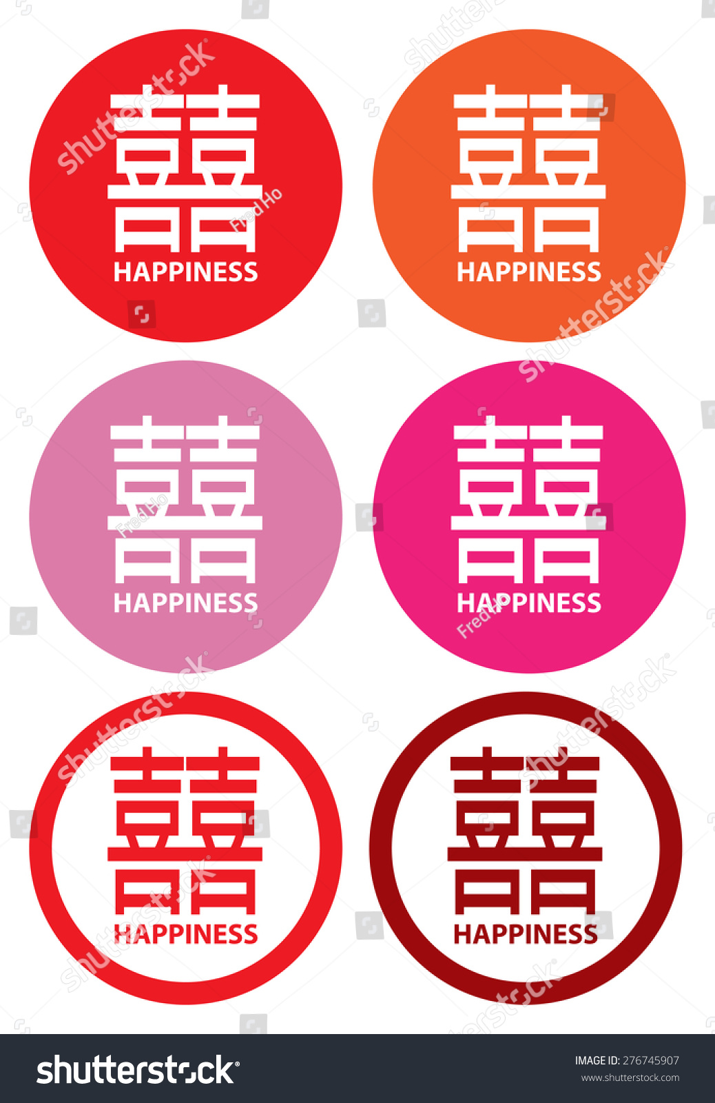 Vector Design Elements Chinese Wedding Marriage Stock Vector