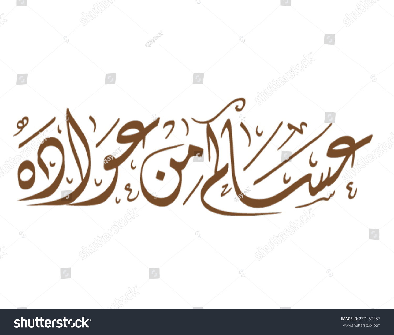 Arabic calligraphy vectors ramadan greeting translationmay