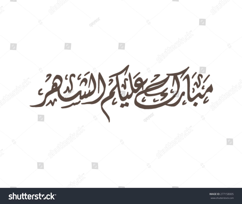 Arabic calligraphy vectors ramadan greeting translationmay stock arabic calligraphy vectors of ramadan greeting translationmay you be well throughout the year kristyandbryce Image collections
