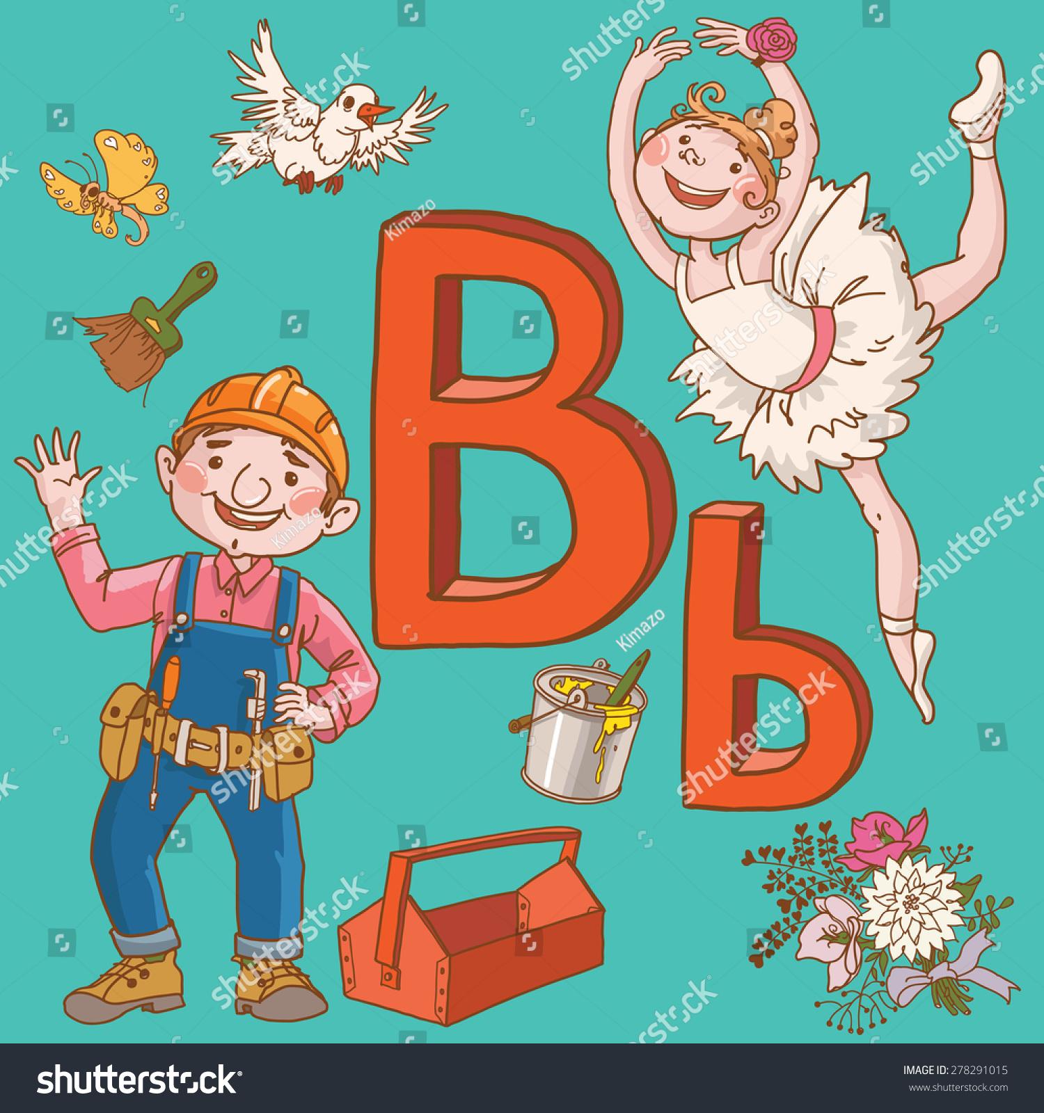 Alphabet Letter B Vector Back School Stock Vector
