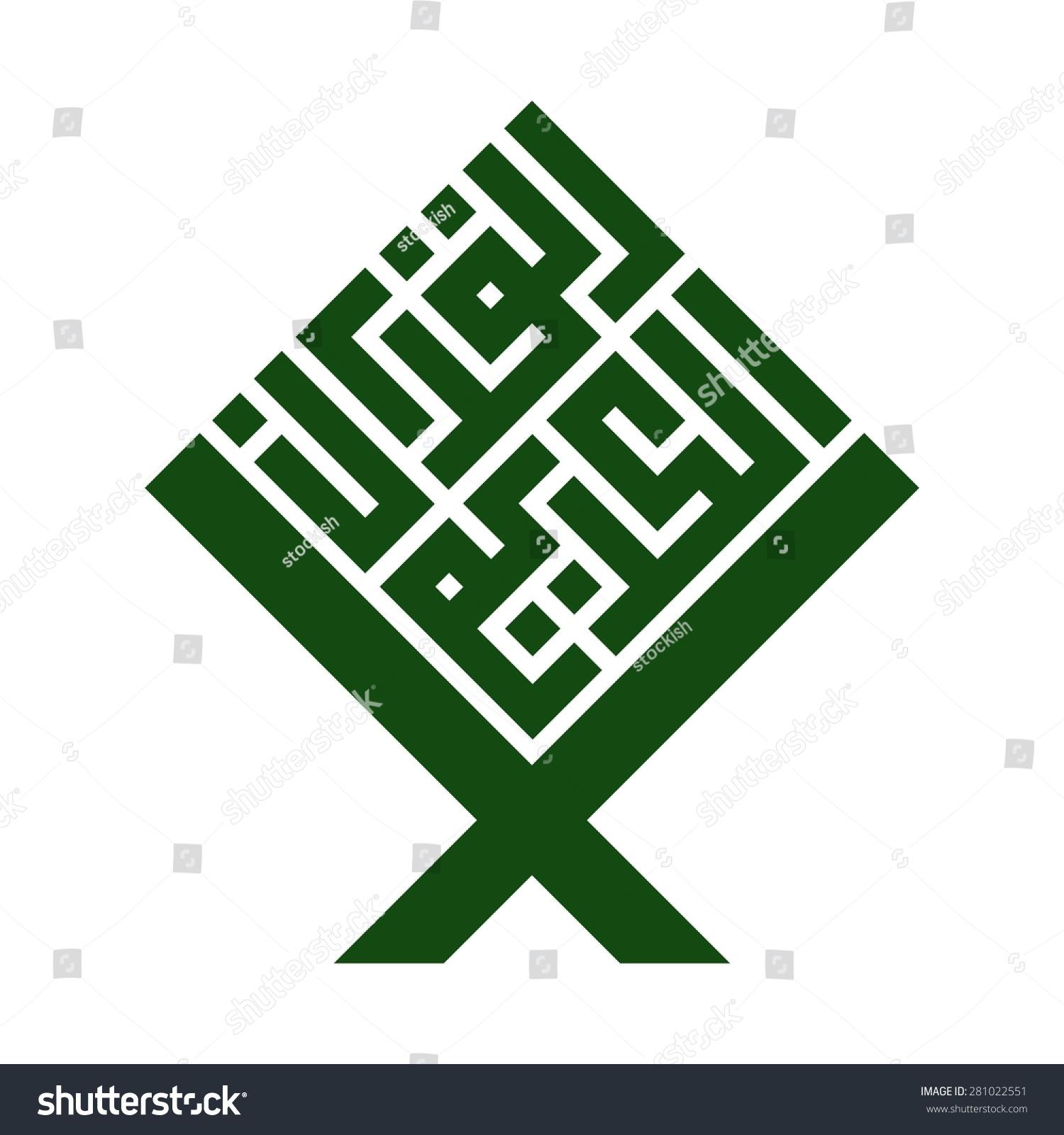 Holy Quran Islamic Book Calligraphy Arabic Stock Vector 281022551 ...