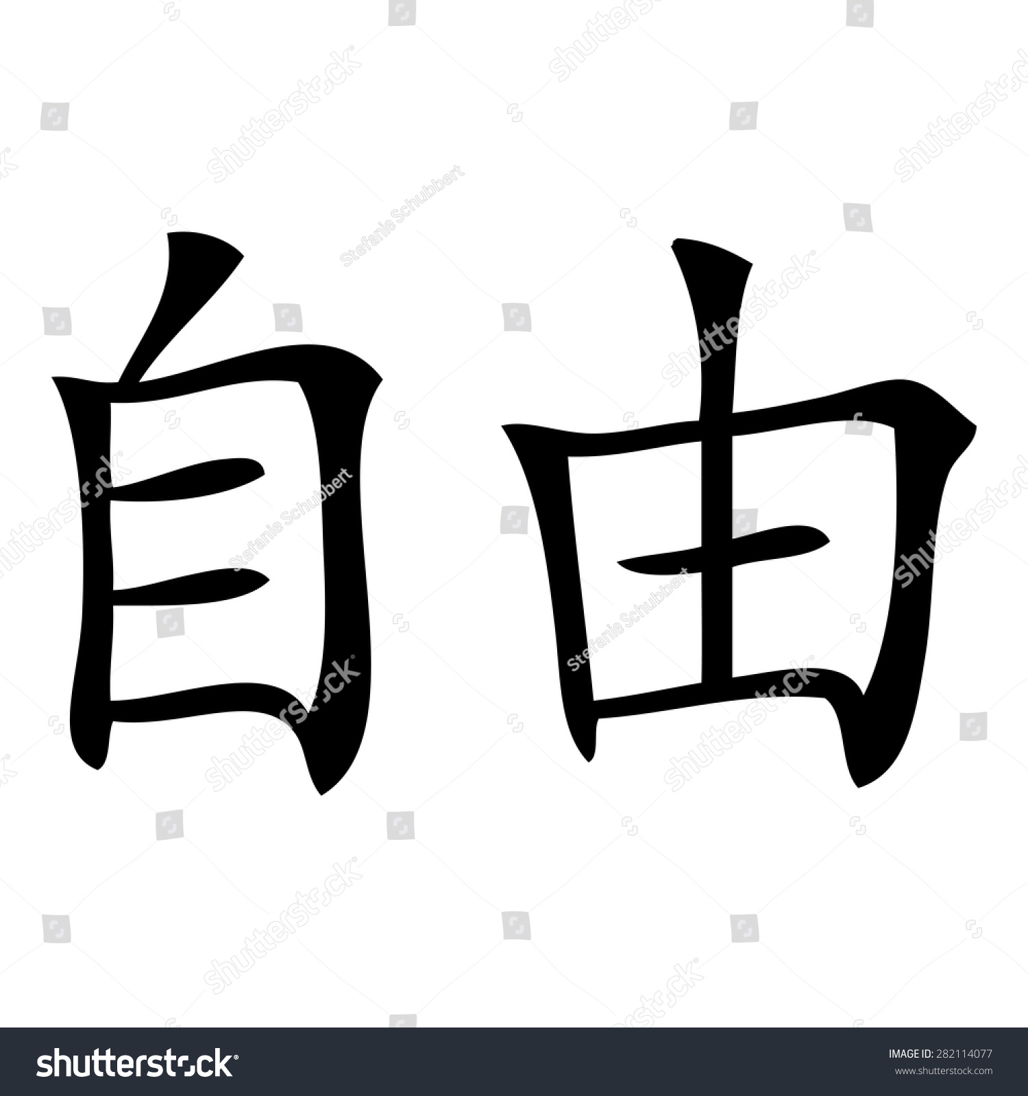 Chinese Symbol Freedom Stock Vector Royalty Free 282114077