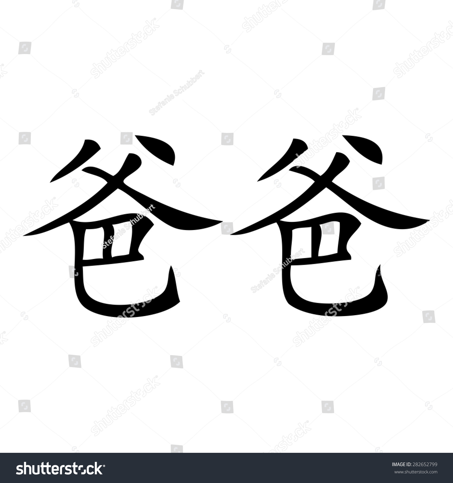 Chinese Symbol Dad Stock Vector Royalty Free 282652799 Shutterstock