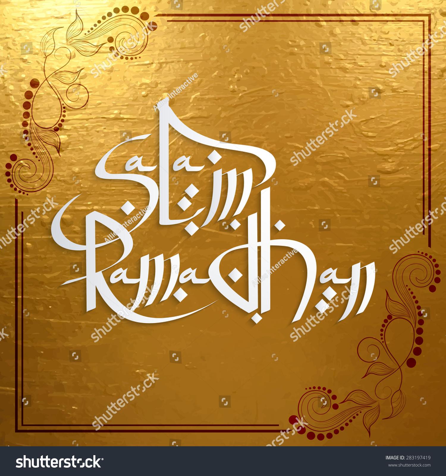 Beautiful Golden Greeting Invitation Card Design Stock Vector