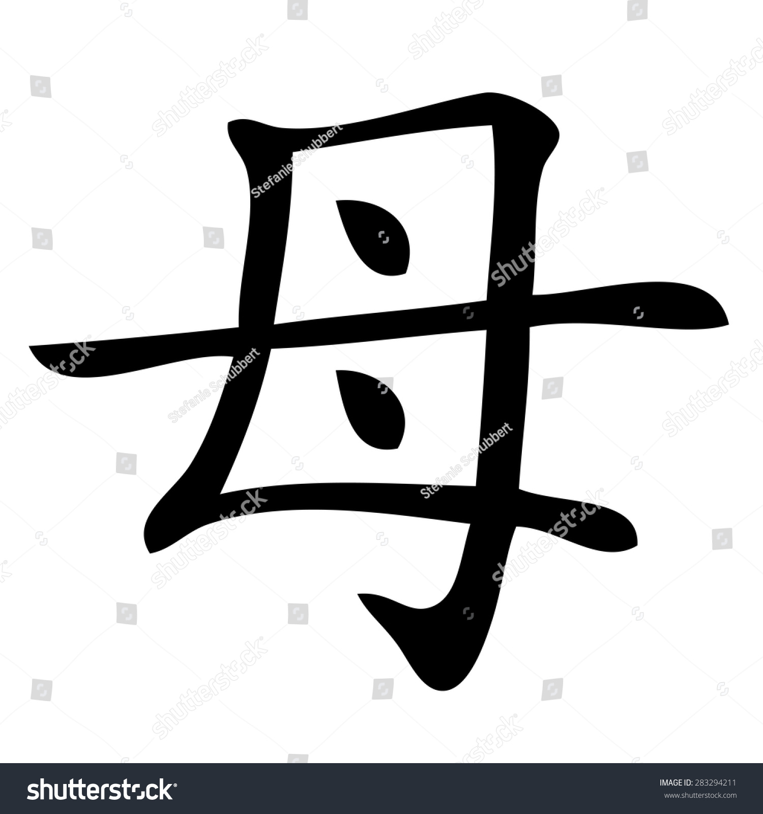 Chinese Symbol Mother Stock Vector Royalty Free 283294211