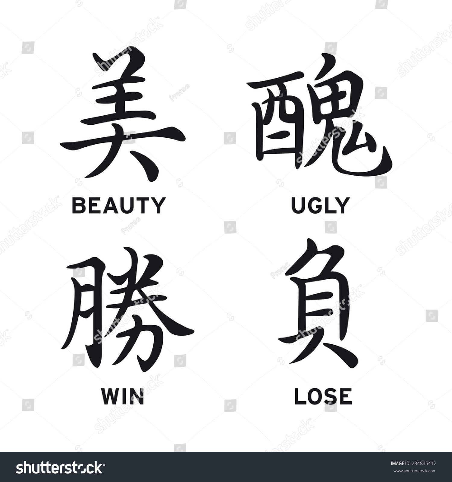 Royalty Free Chinese Symbols Beauty Ugly Win Lose 284845412 Stock