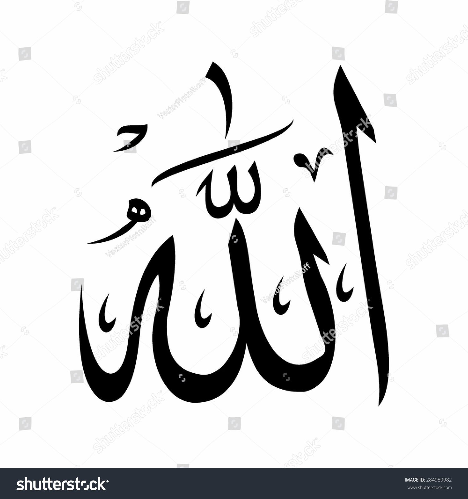 Allah Arabic Writing God Name Arabic Stock Vector