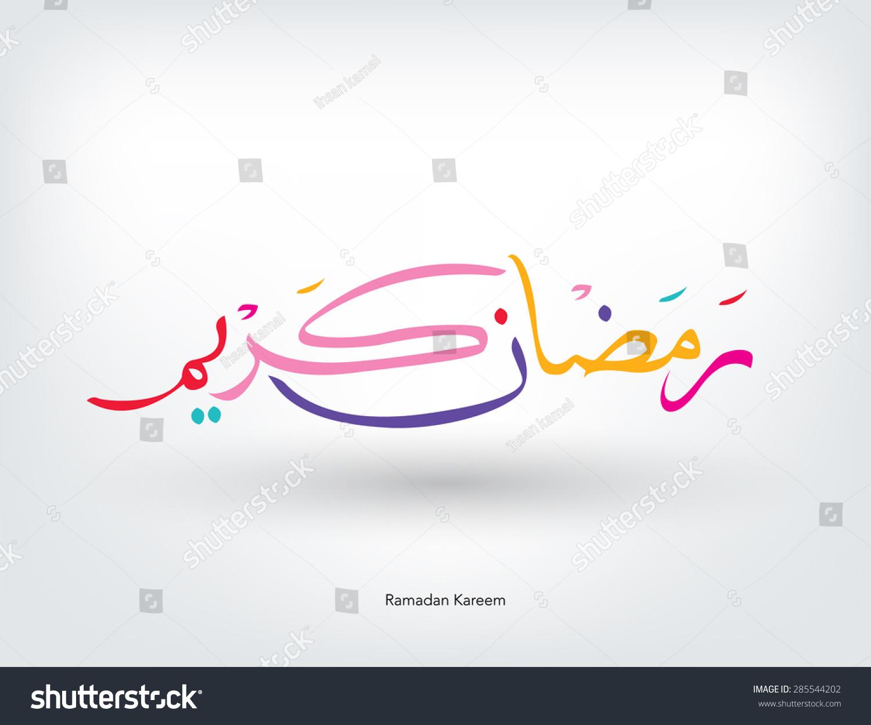 Colorful arabic greeting word ramadan kareem stock vector colorful arabic greeting word ramadan kareem calligraphy kristyandbryce Gallery