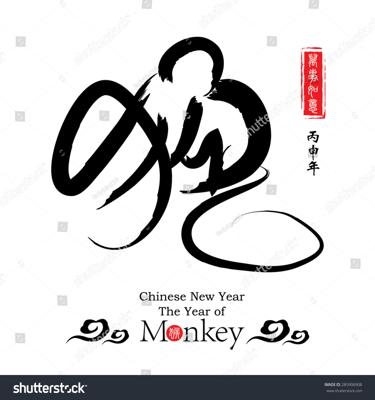 Chinese Calligraphy 2016 Translation Monkey Red Stock Vector 2018