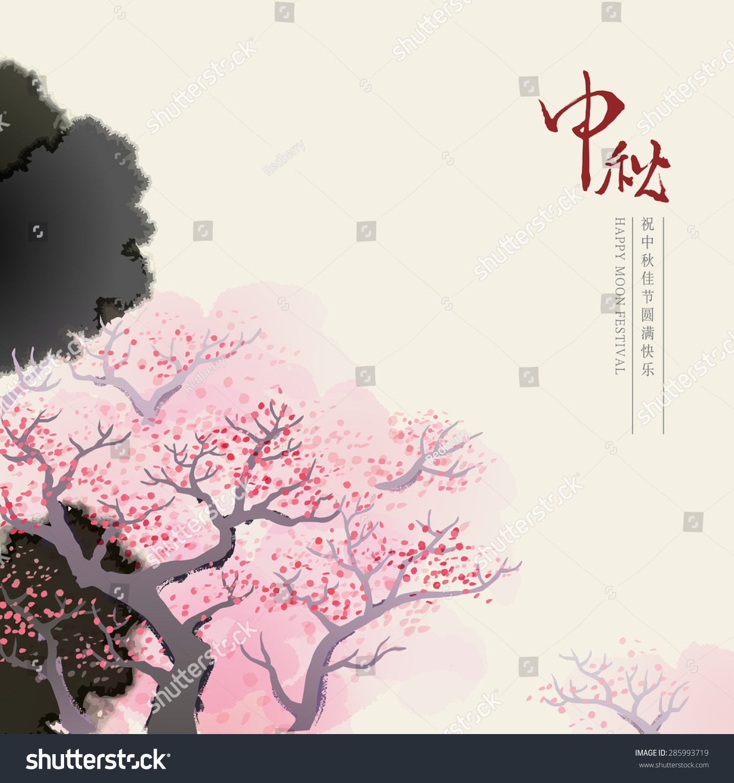 Chinese mid autumn festival graphic design stock vector 285993719 chinese mid autumn festival graphic design chinese character zhong qiu mid autumn kristyandbryce Choice Image