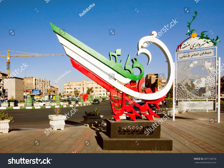 Tehran iran october 6 colorful symbol stock photo 287129018 tehran iran october 6 colorful symbol of peace painted in national iranian colors buycottarizona Choice Image