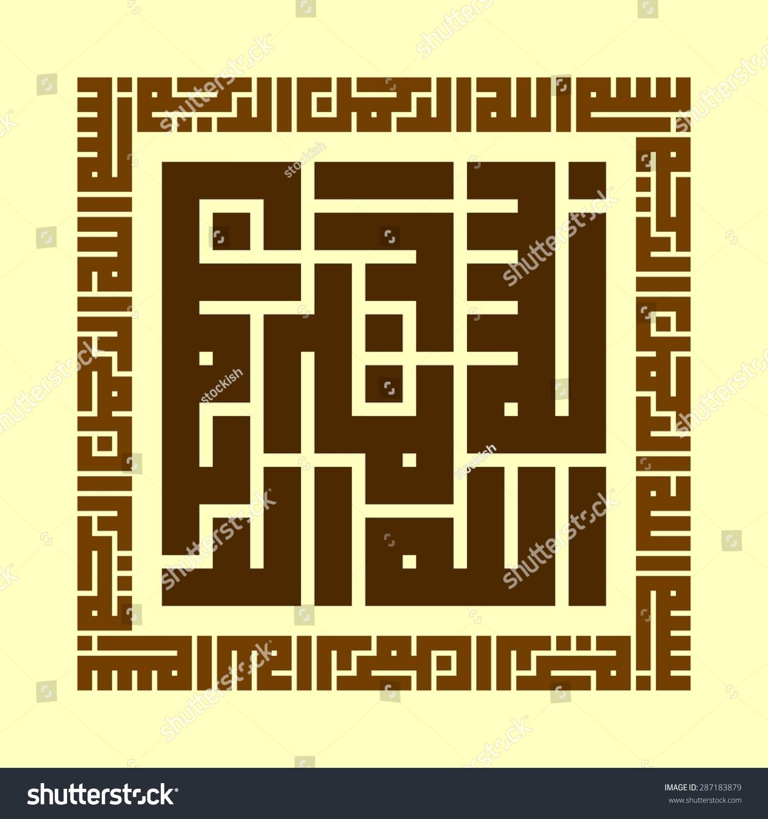 Arabic Bismillah In The Name Of God Vector Designs Kufi