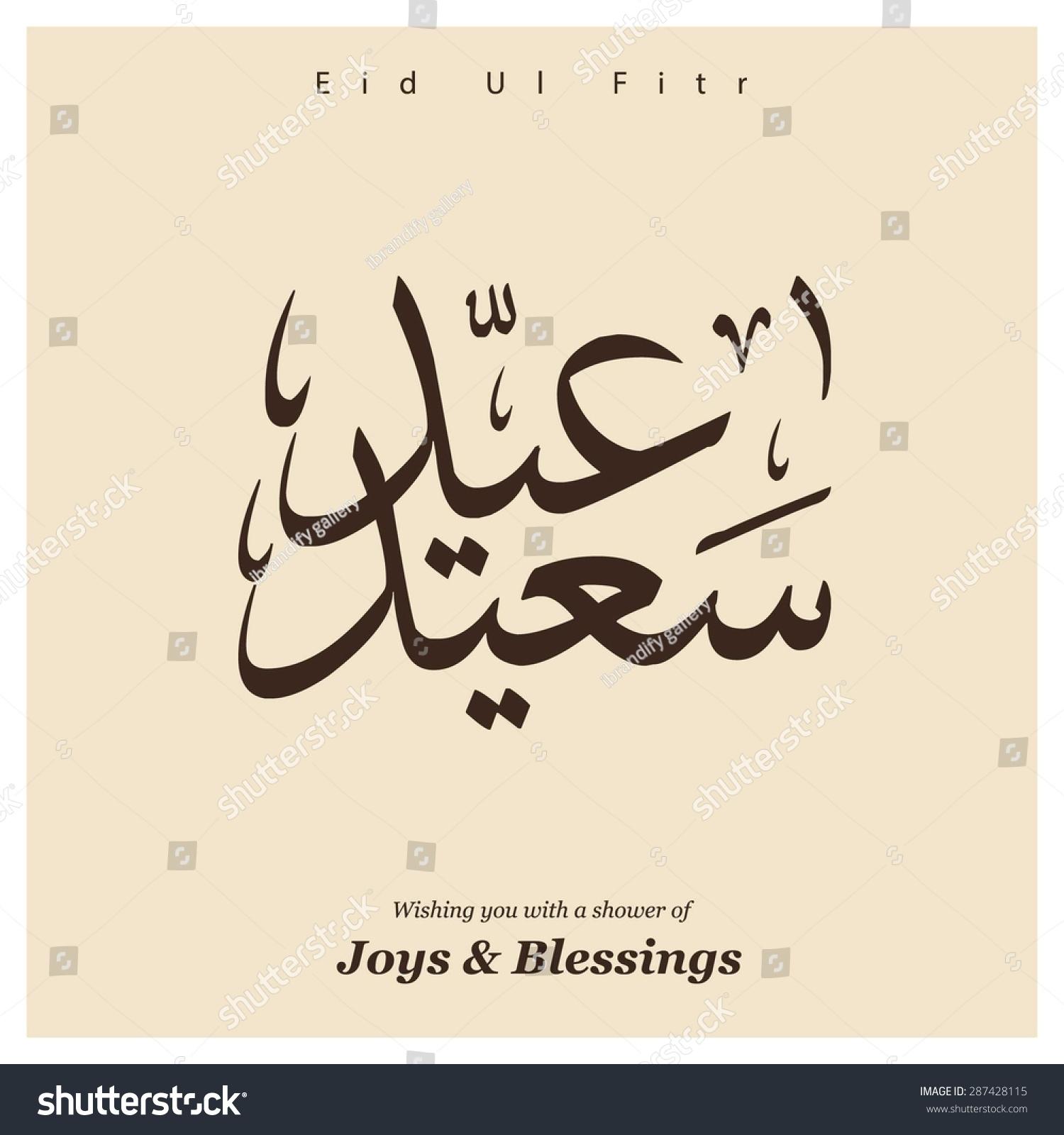 how to write eid mubarak in arabic
