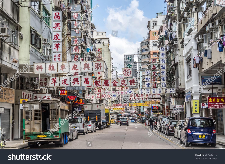 Hong Kong May 8 Billboards Old Stock Foto 287522117 - Shutterstock