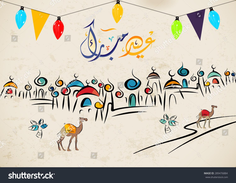 Royalty Free Eid Greetings In Arabic Script An 289476884 Stock