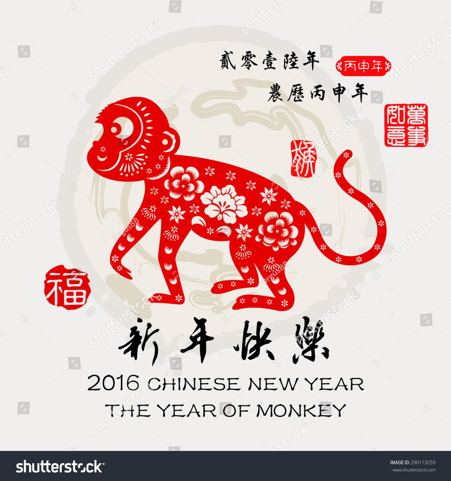 Китайское поздравление с новым годом обезьяны