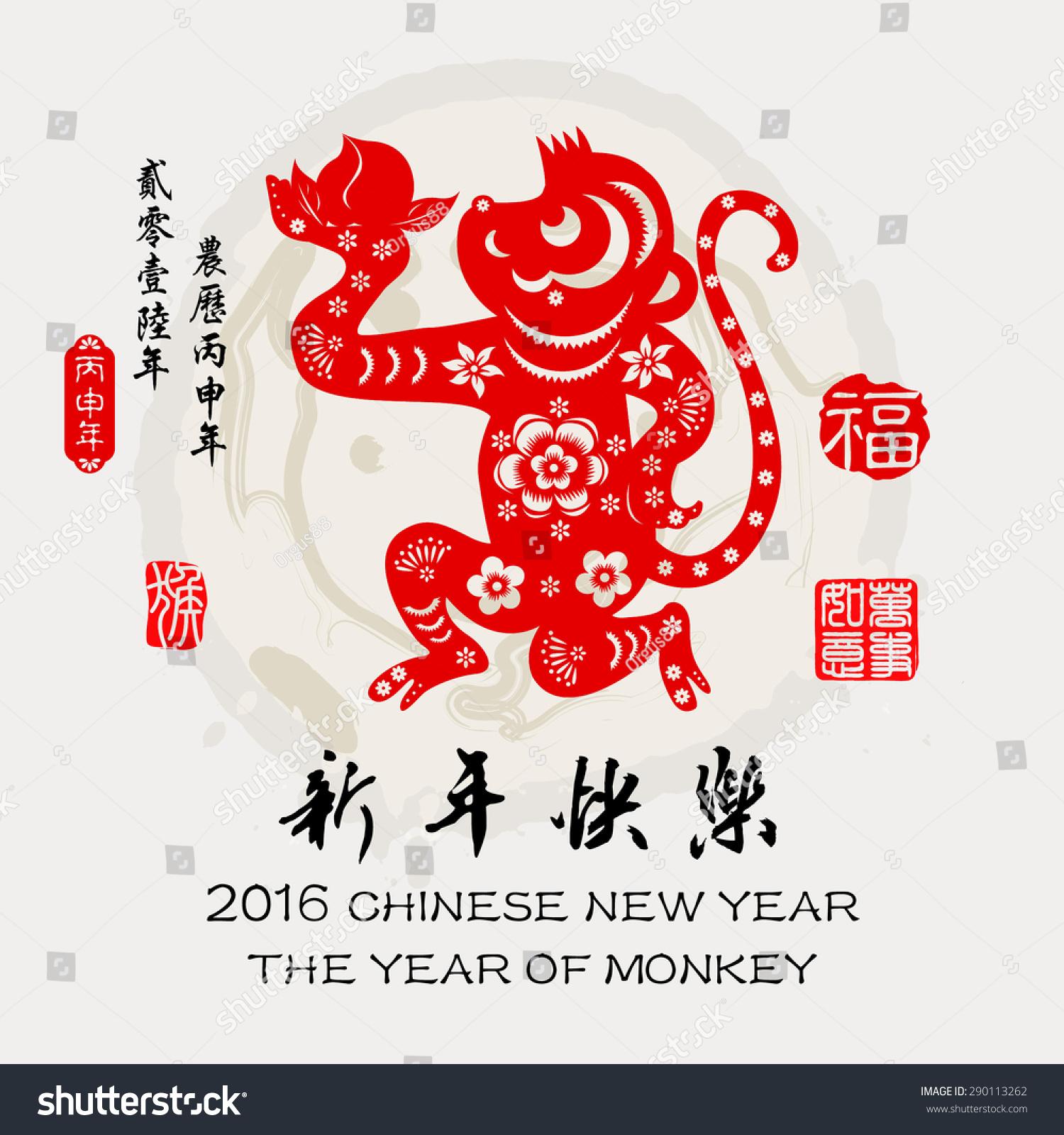 ... 2016 Lunar New Year of Monkey / big text translation: Happy New Year