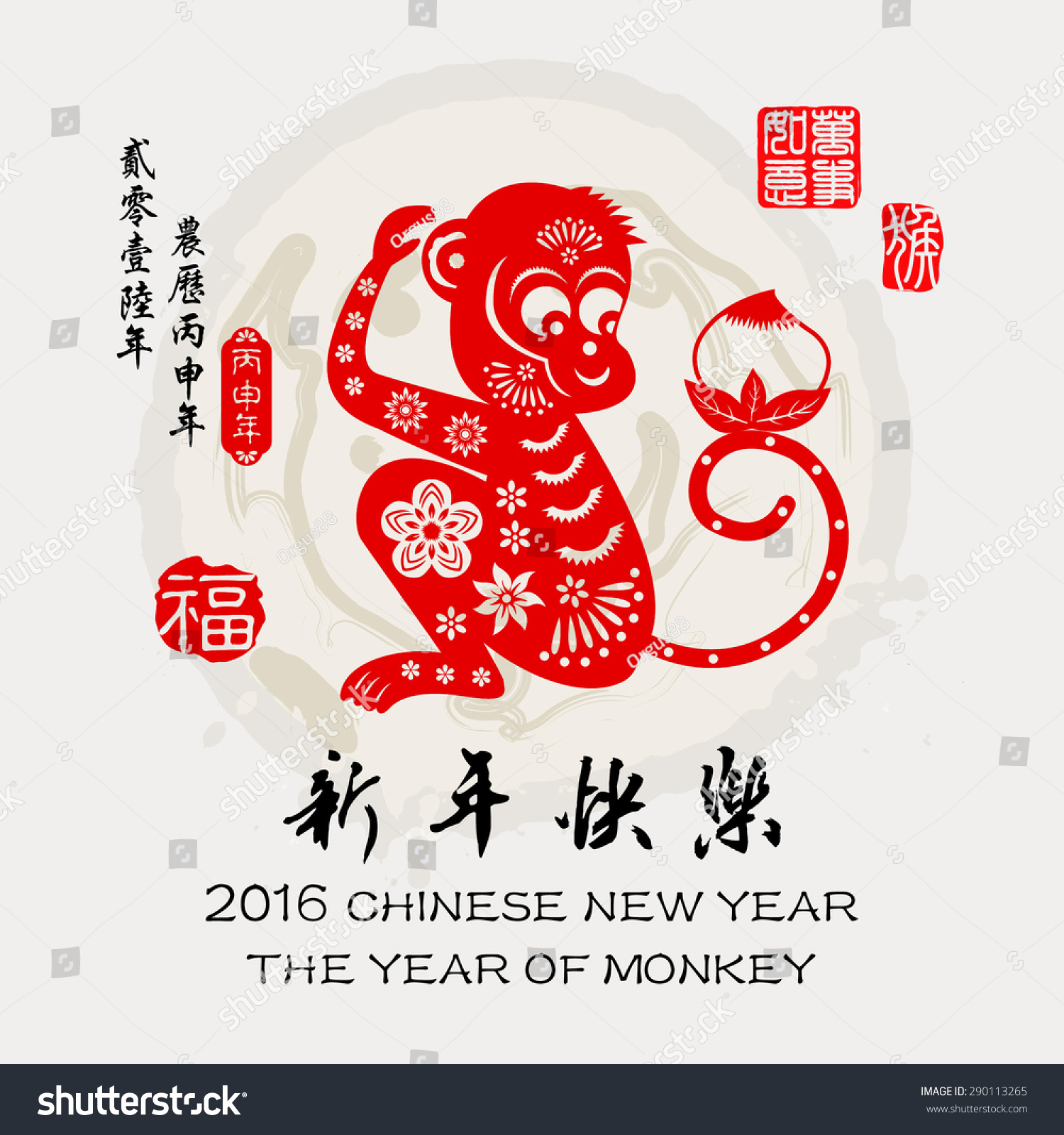 2016 Lunar New Year Greeting Card Stock Vector 290113265 ...