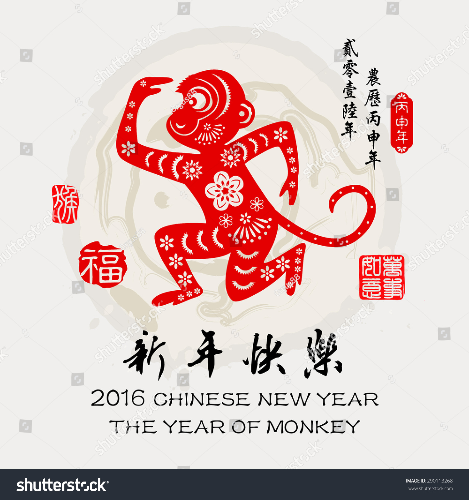 2016 Lunar New Year Greeting Card Monkey Papercut Design ...