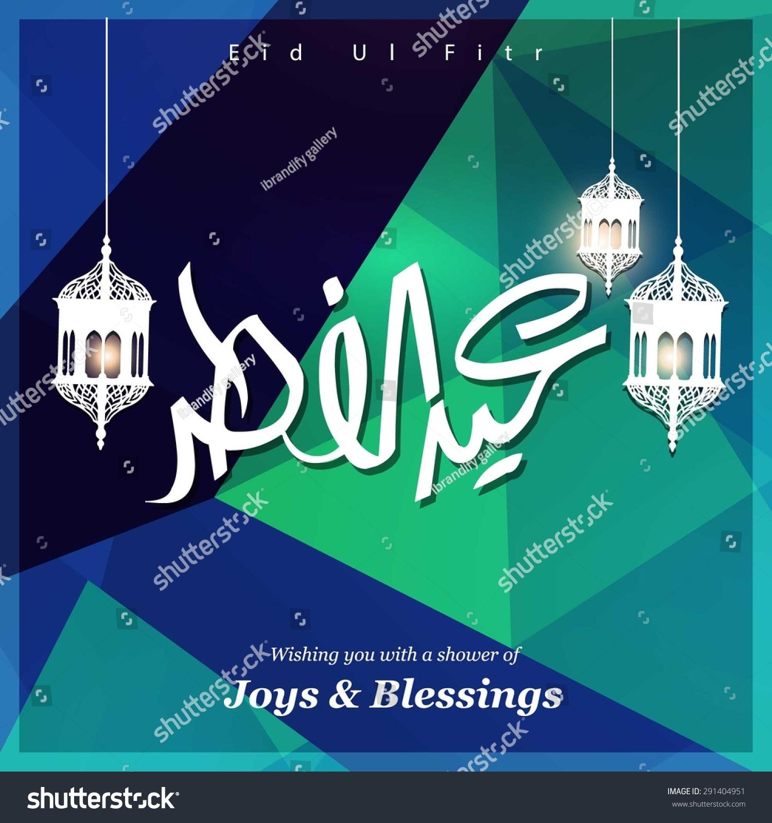 Royalty Free Arabic Eid Ul Fitr Calligraphy And 291404951 Stock