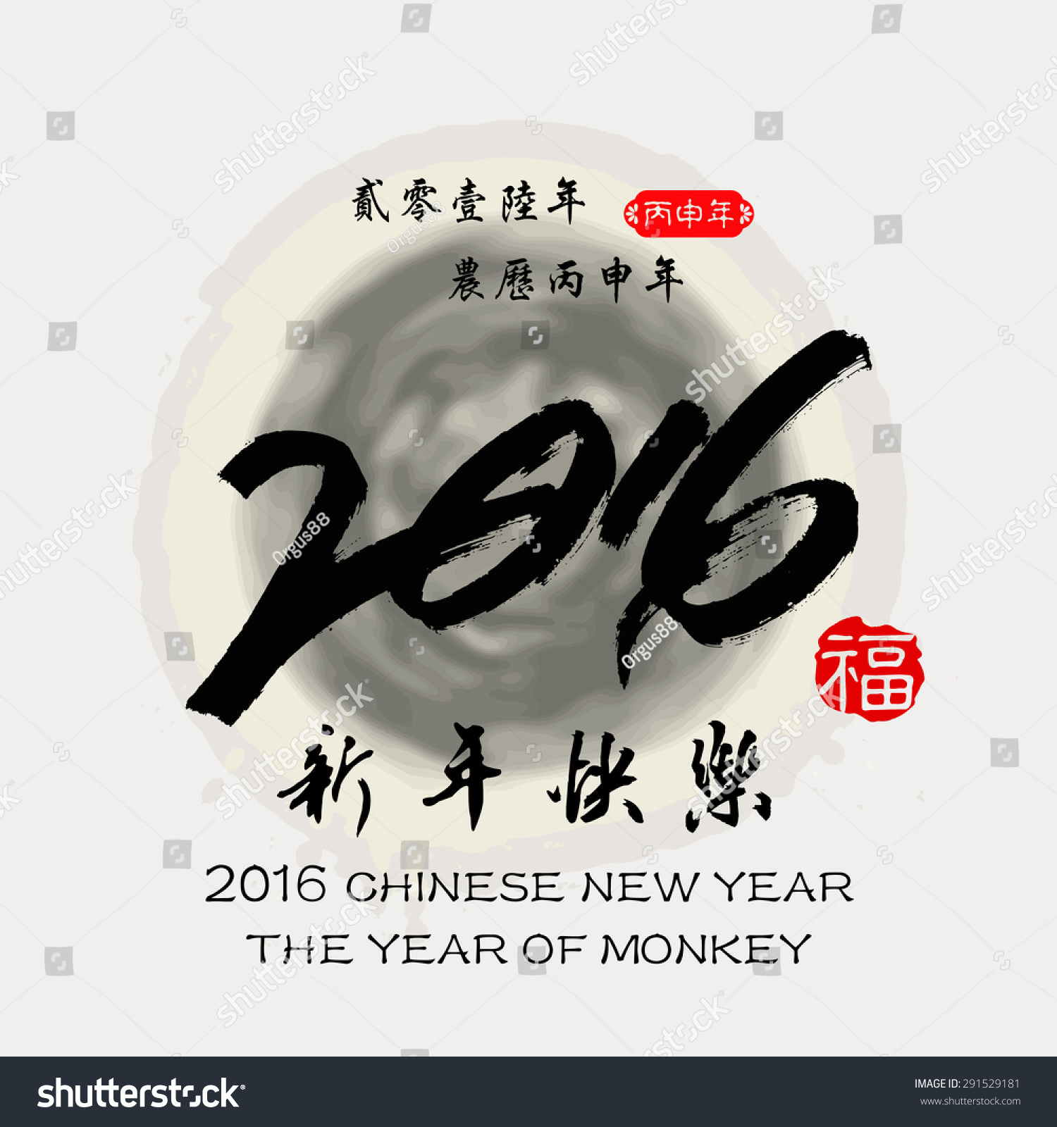 ... Lunar New Year of Monkey / Chinese big text translation: Happy New