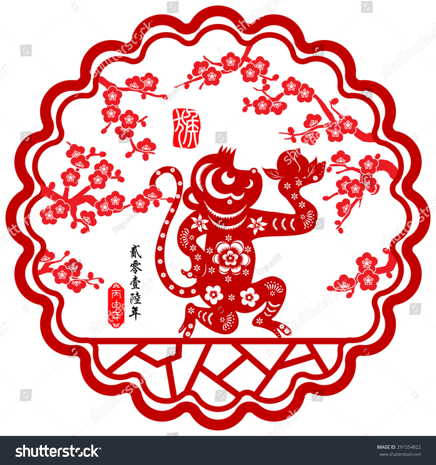 2016 Lunar New Year Greeting Card Stock Vector 291554822 ...