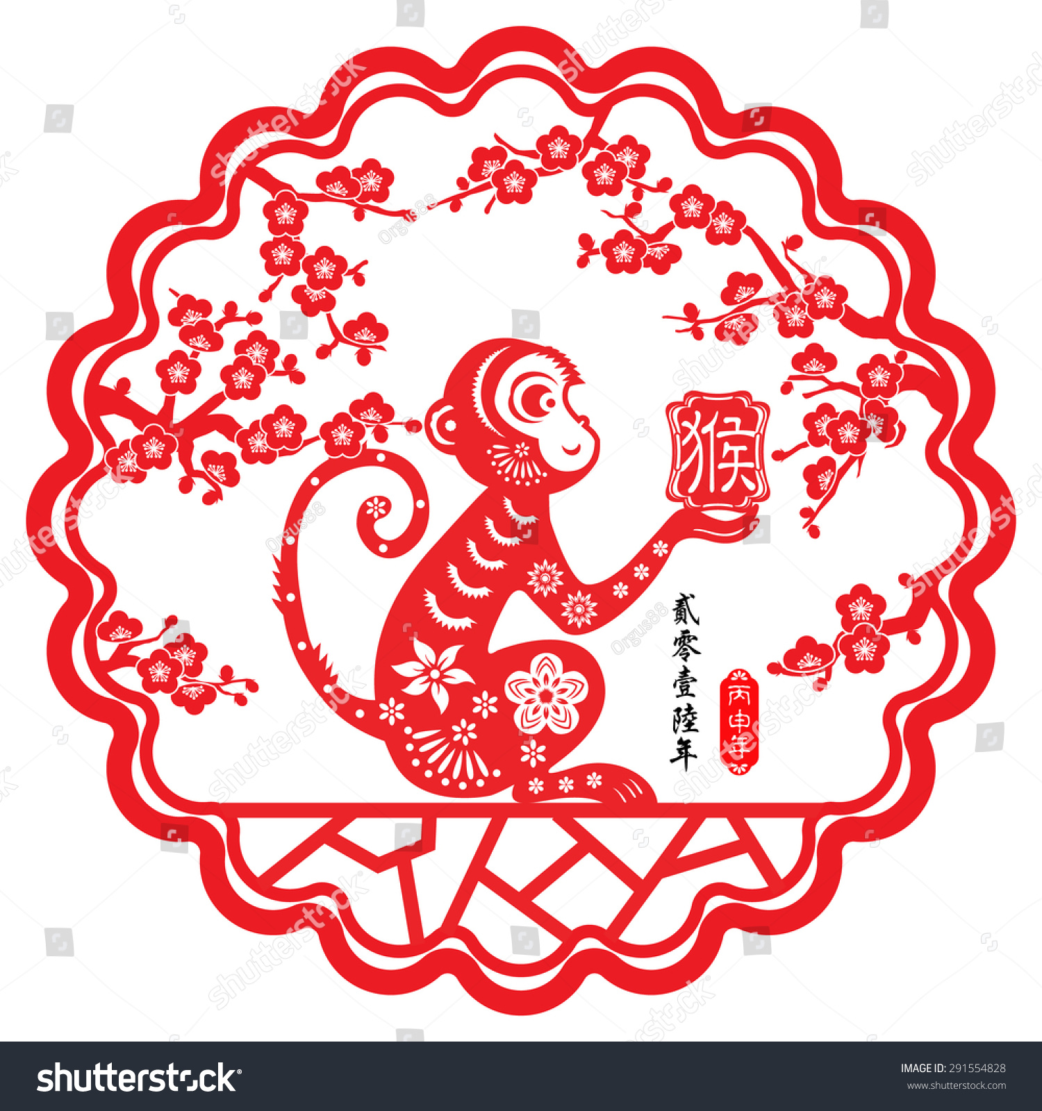 2016 Lunar New Year Greeting Card Stock Vector 291554828 ...