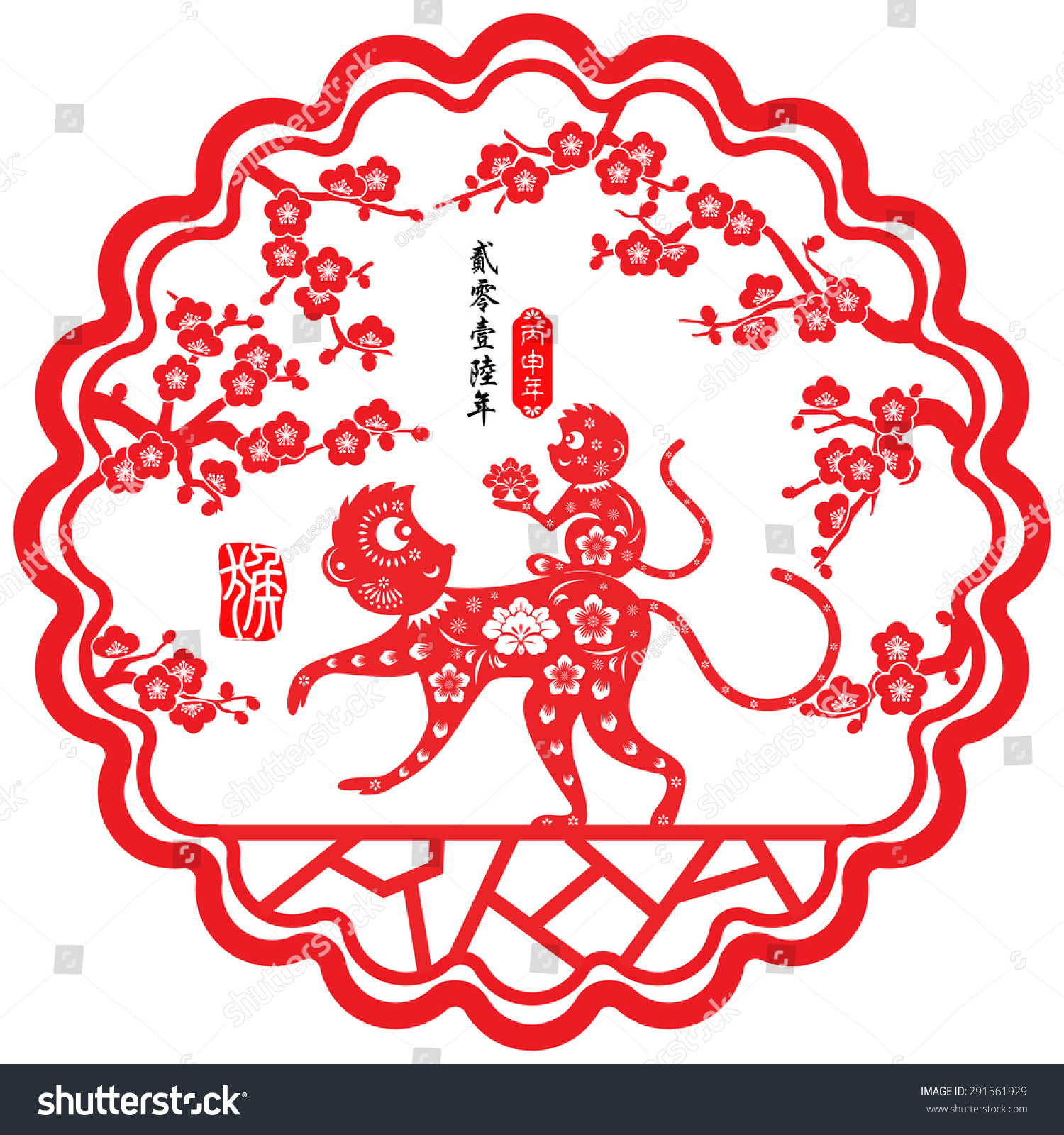 2016 Lunar New Year Greeting Card Stock Vector 291561929 ...