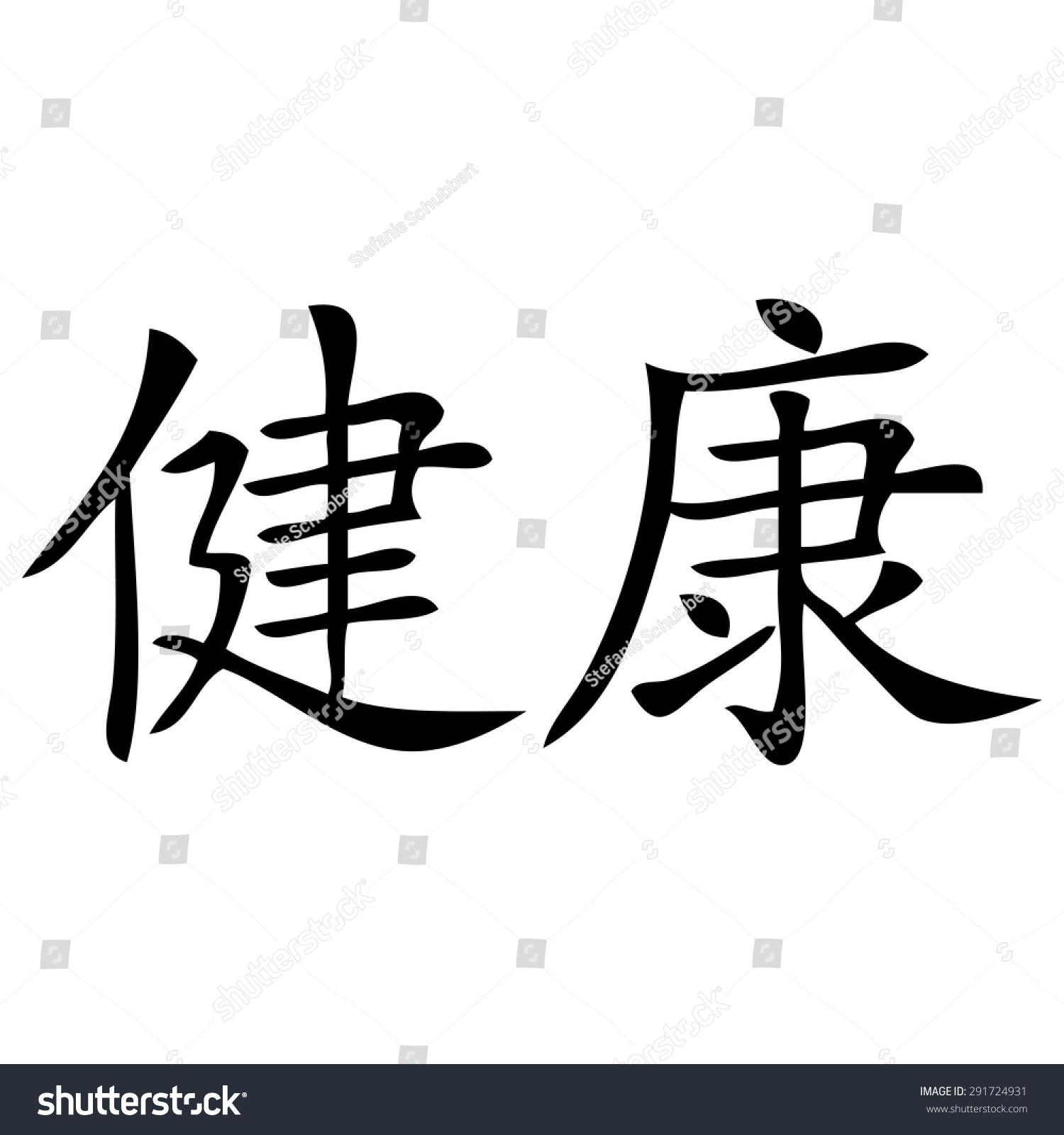 Chinese symbol health stock vector 291724931 shutterstock chinese symbol for health biocorpaavc