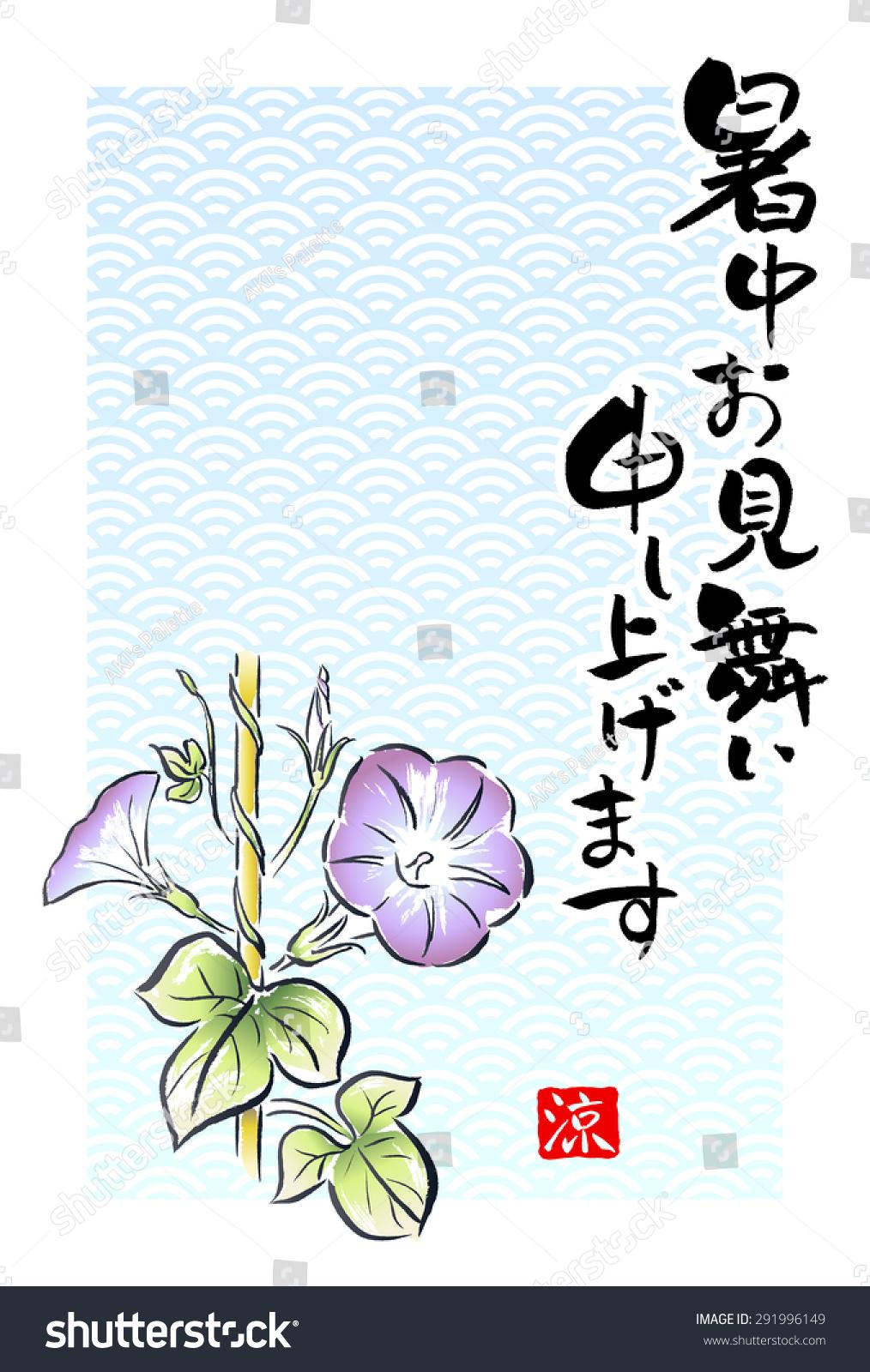 Japanese summer greeting card morning glory stock vector royalty japanese summer greeting card of morning glory summer greetings m4hsunfo