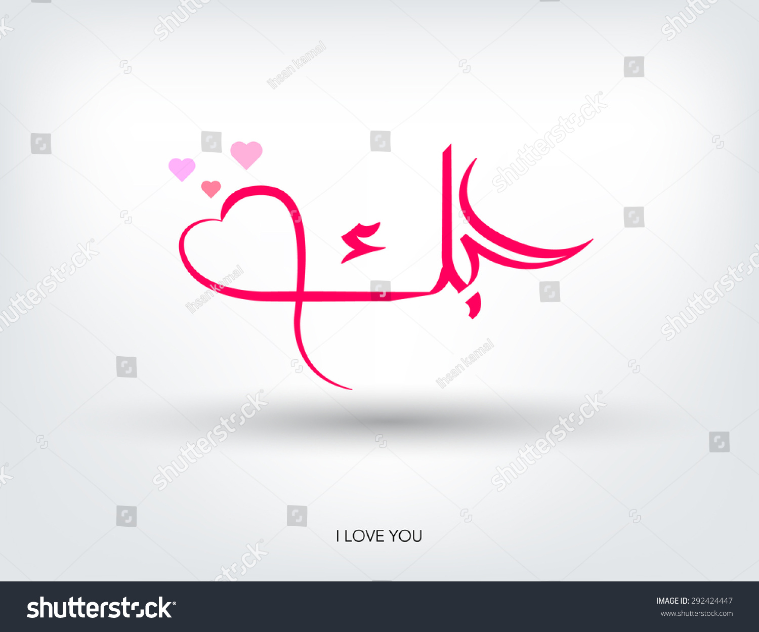 Colorful Arabic Word I Love You Stock Vector Royalty Free