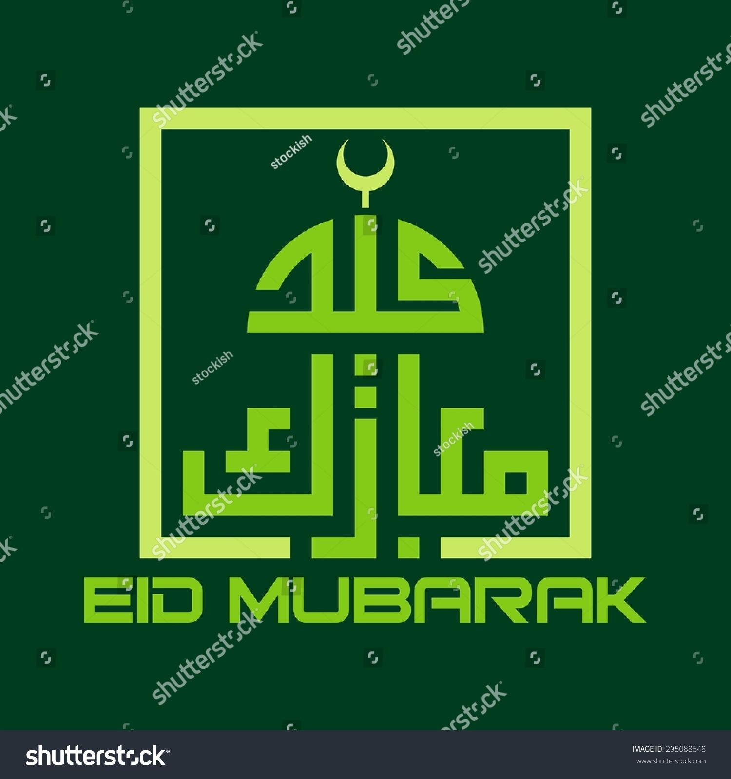 Eid Mubarak Greeting Eid Celebration Ramadan Stock Vector Royalty