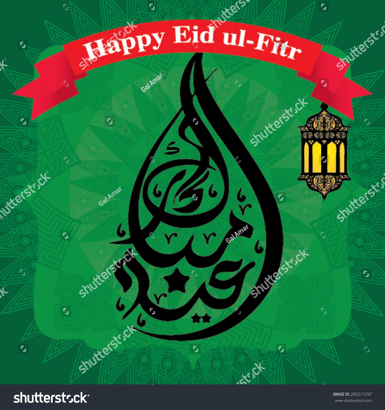 Eid Ul Fitr Big Sale Greeting Stock Vector Royalty Free 295217297