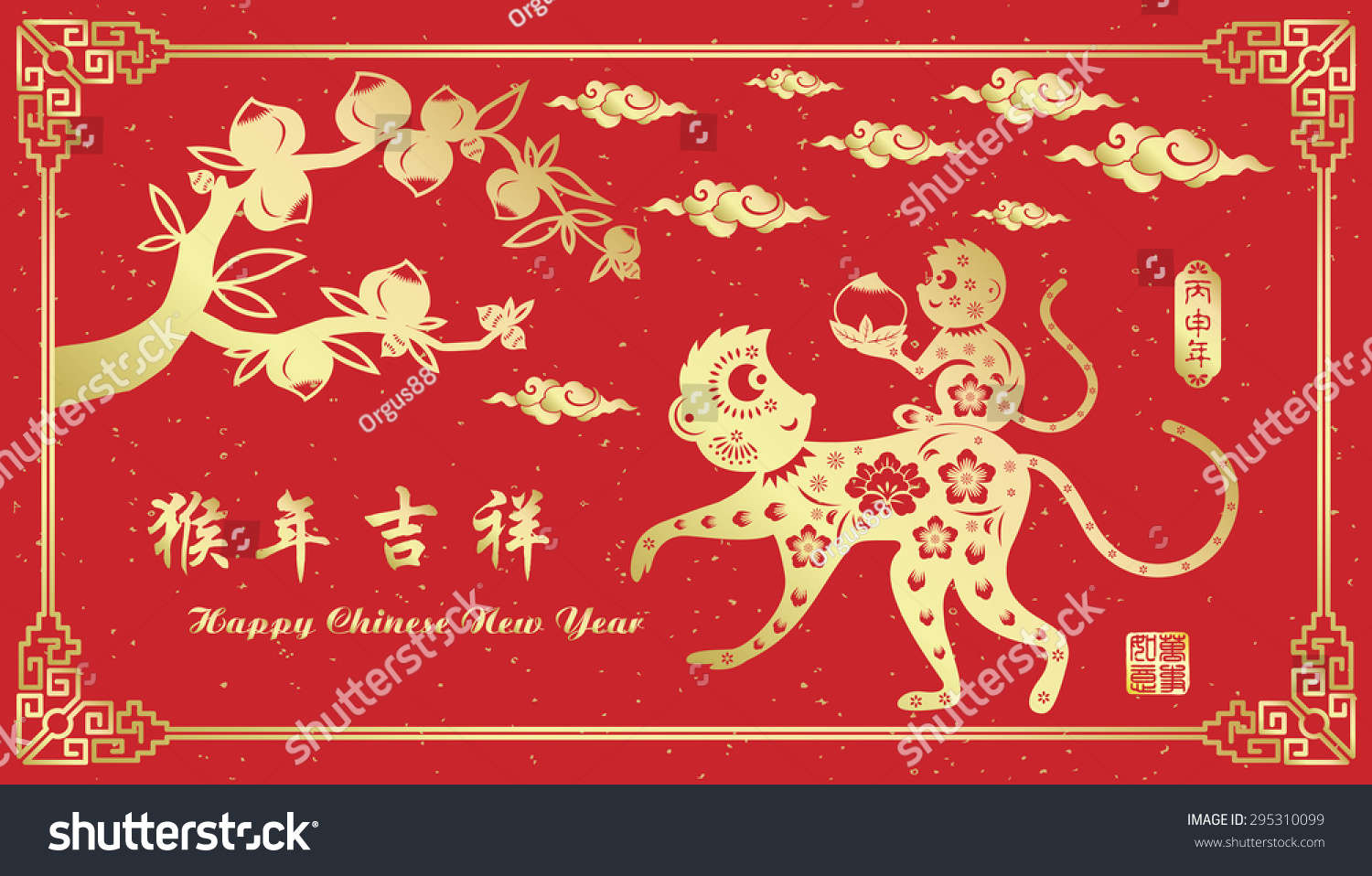 Chinese New Year Greeting Card Design Chinese Stock Vector 295310099