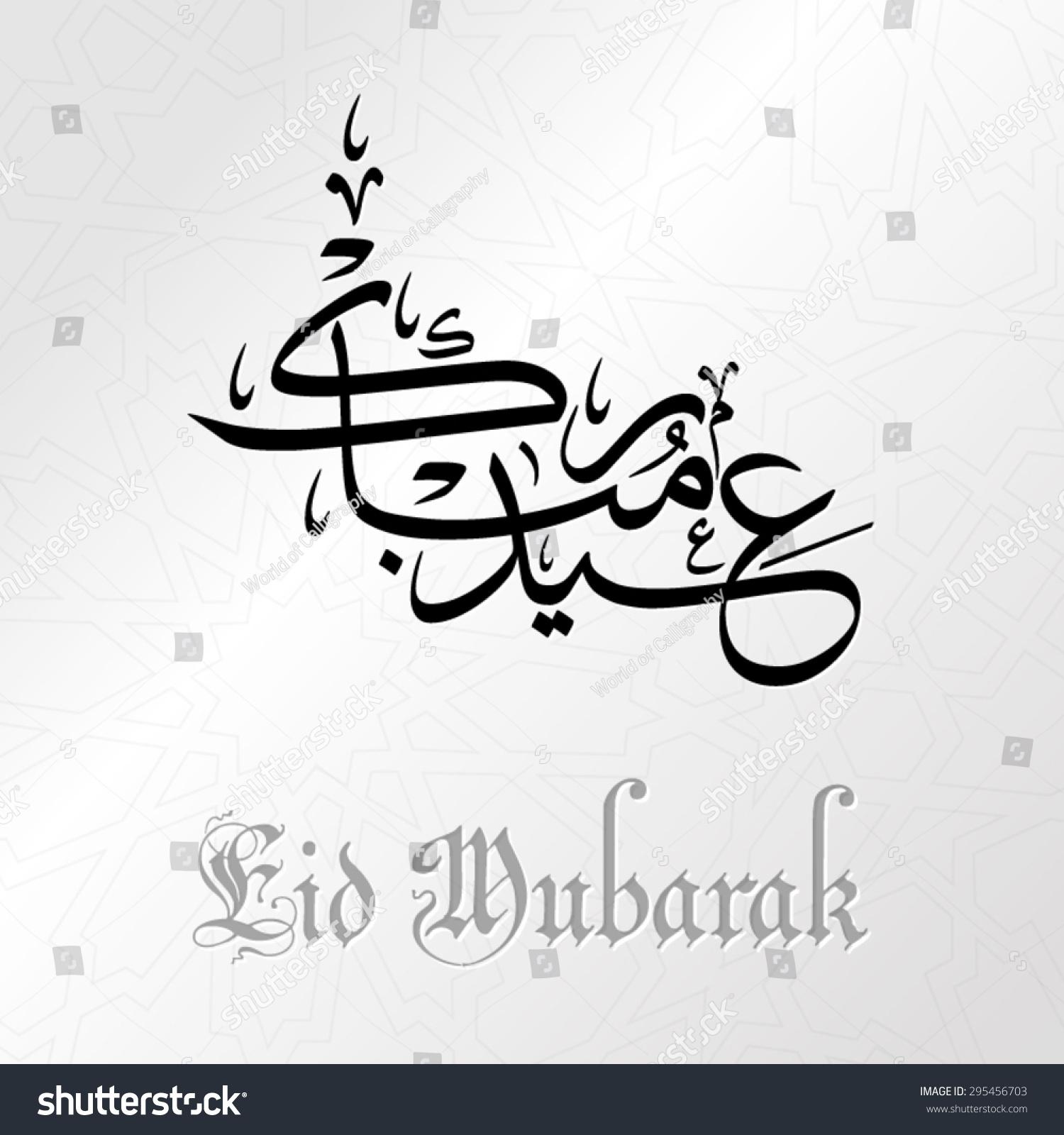 Eid Mubarak Wishes Word Arabic Calligraphy Stock Vector Royalty