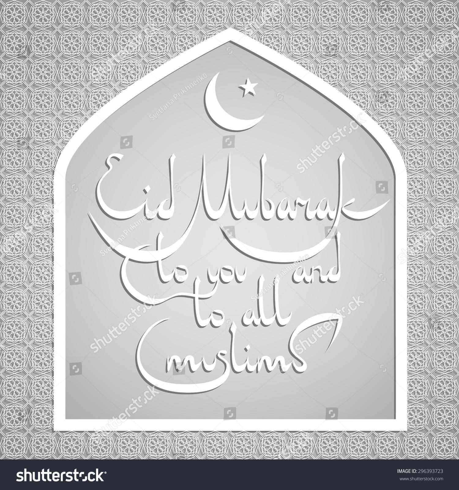 Greetings Card Muslim Religious Holiday Eidal Fitr Stock Vector