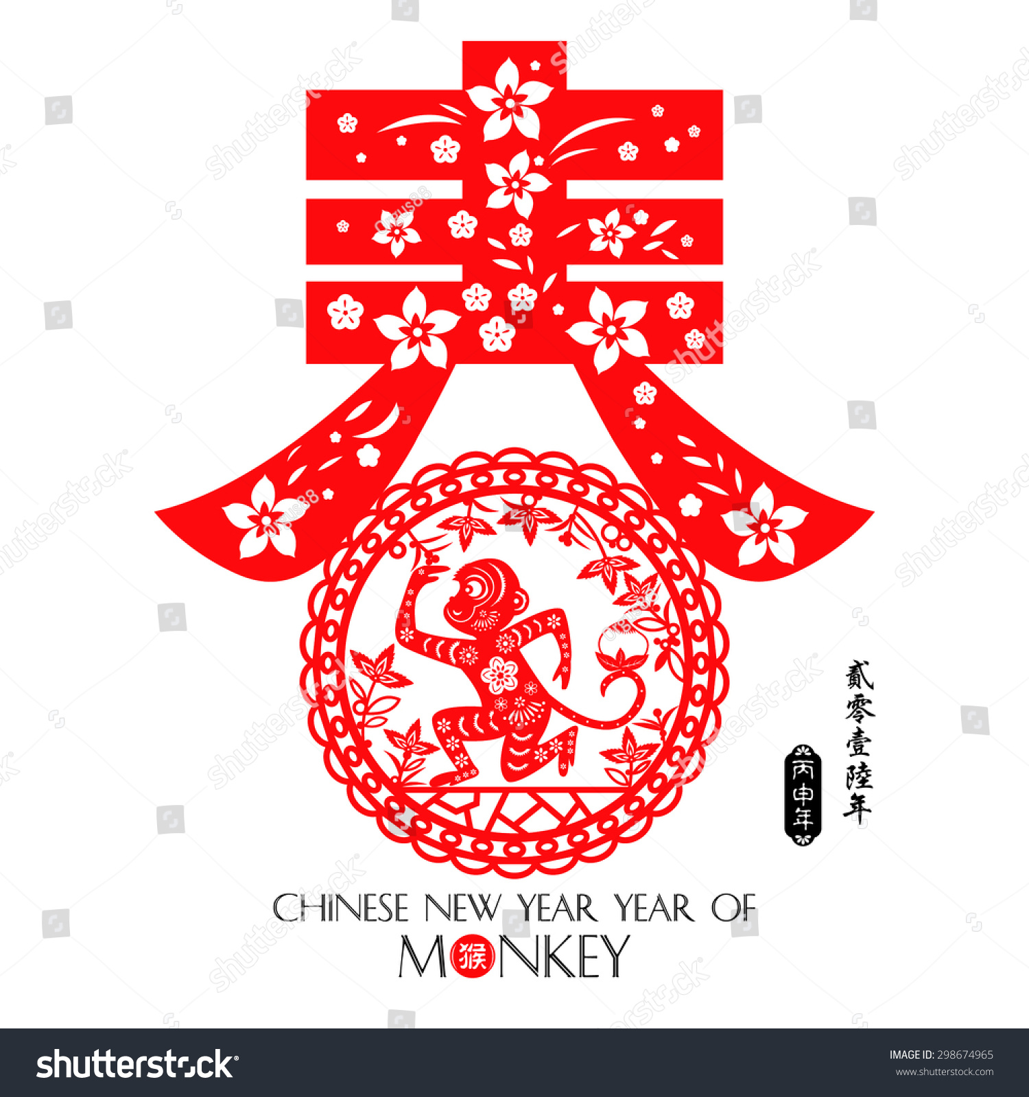 Chinese Year Monkey Made By Traditional Stock Vector 298674965 ...