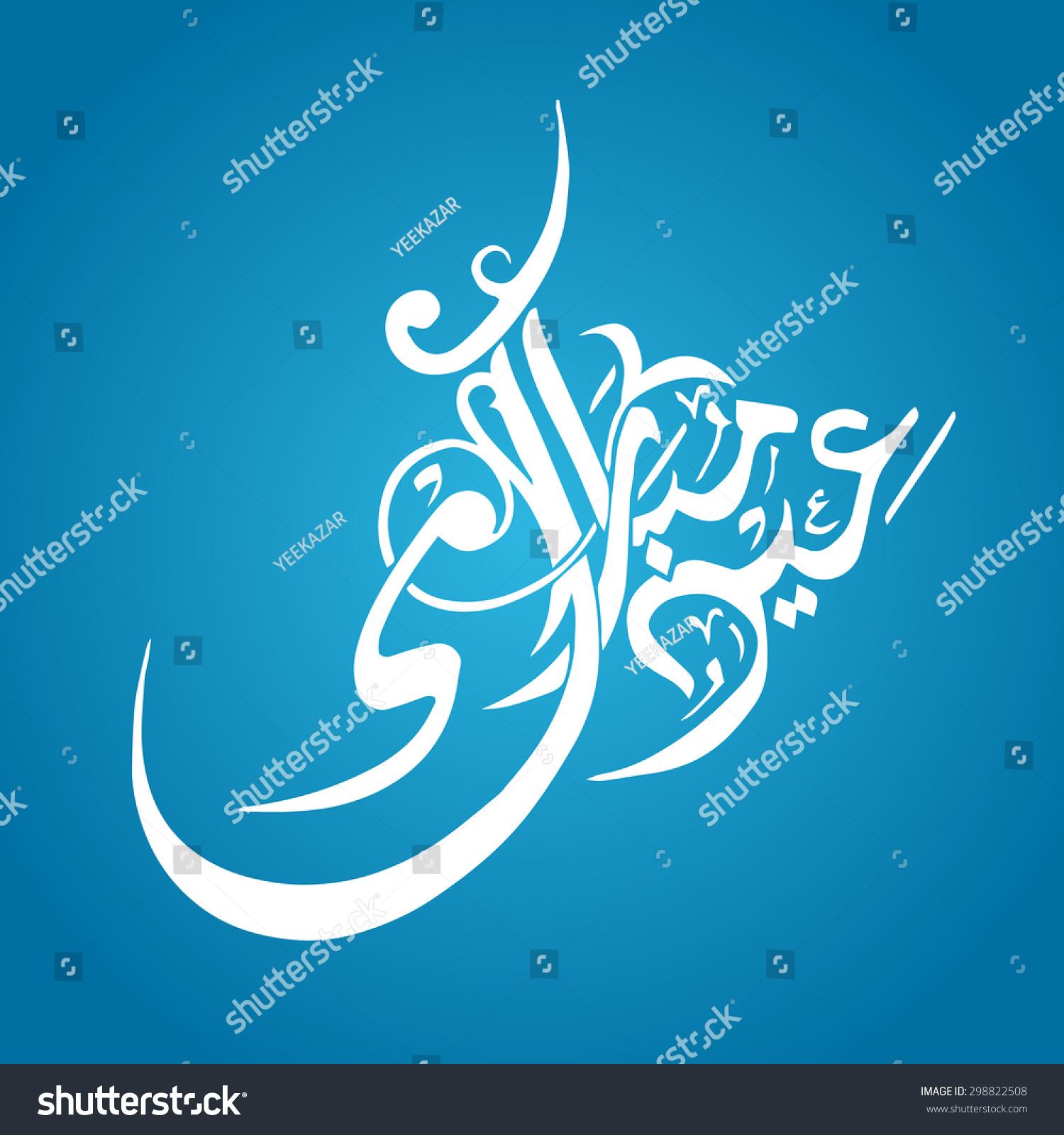 Eid Mubarak Arabic Typography Stock Vector (Royalty Free