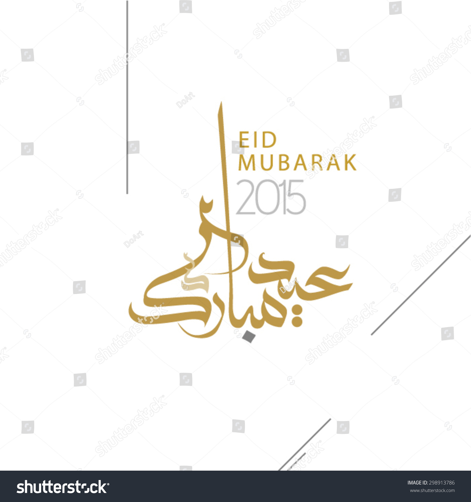 Eid Mubarak Greeting Card Arabic Calligraphy Stock Vector Royalty